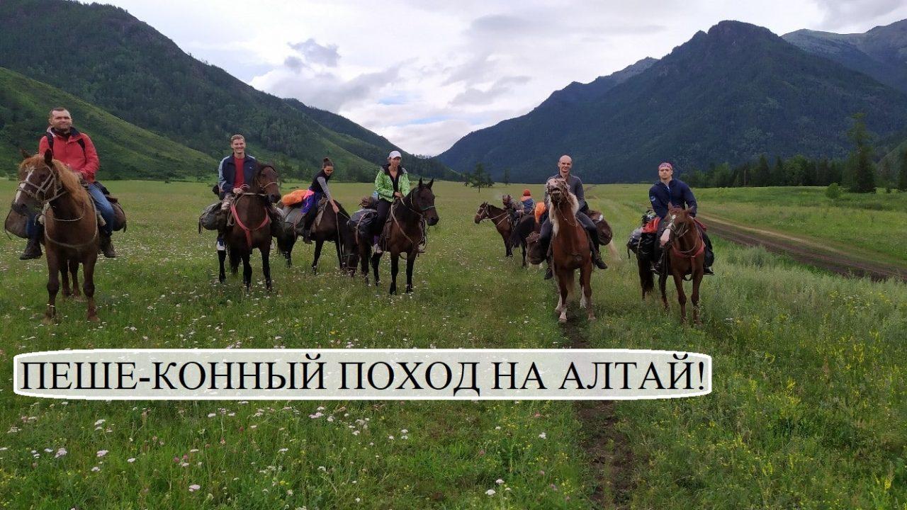 пеше-конный поход на алтай