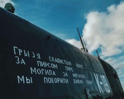 Поход к подводной лодке К-19